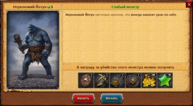 Получение 4 уровня в игре Время для Героя на Неуклюжих Йотунах