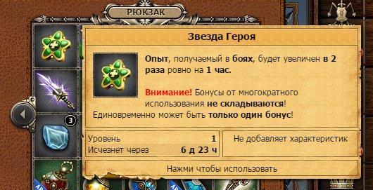 Звезда героя в игре Время для Героя