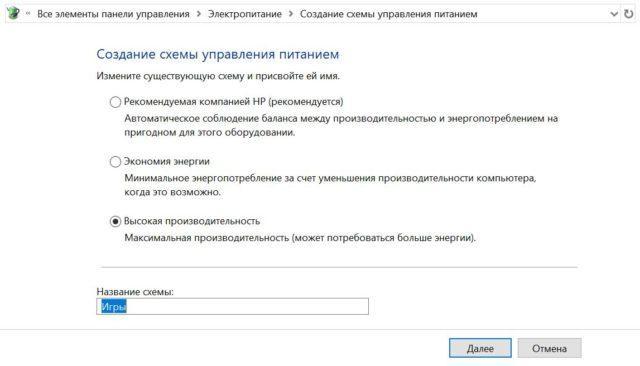 Создание схемы электропитания в Windows 10