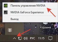 Иконка Nvidia в трее