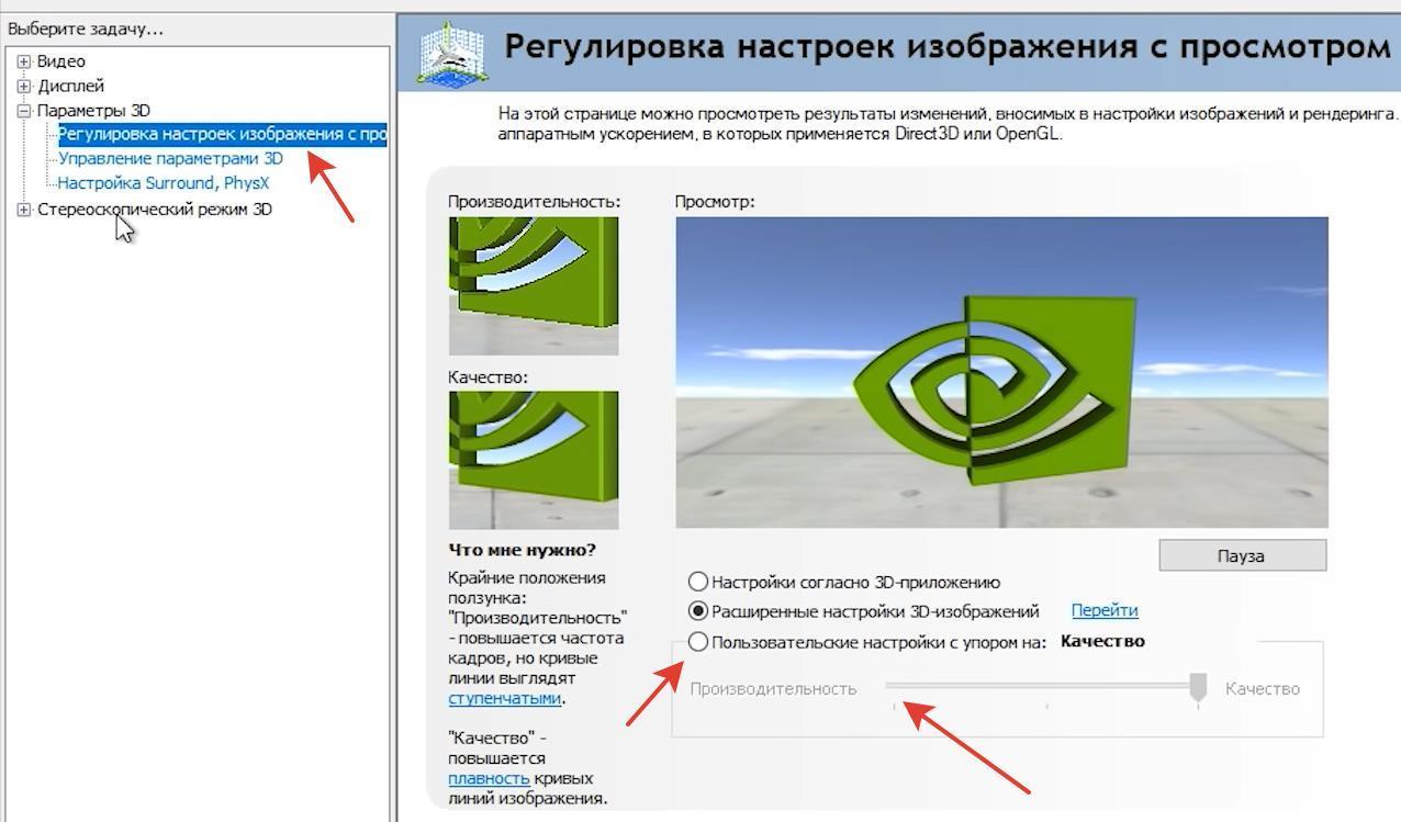 Регулировка настроек изображения в Nvidia
