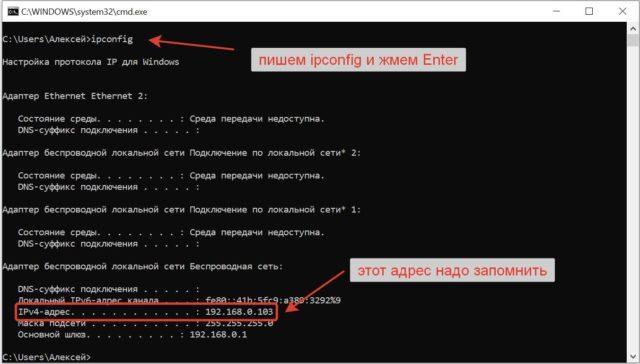 Узнаем IP через ipconfig.