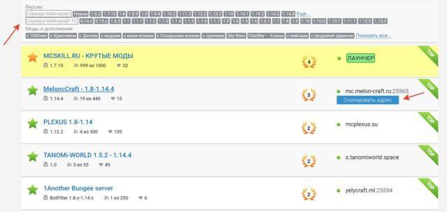 Список серверов Майнкрафта.