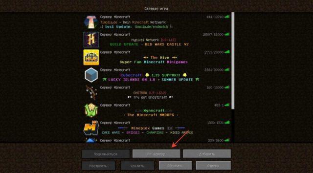 Список серверов внутри игры.