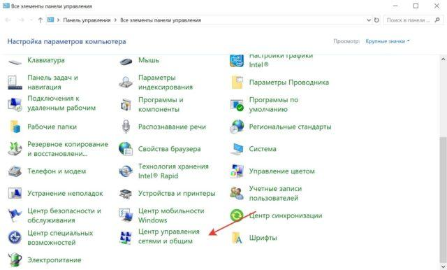 Центр управления сетями и общим доступом Windows 10.