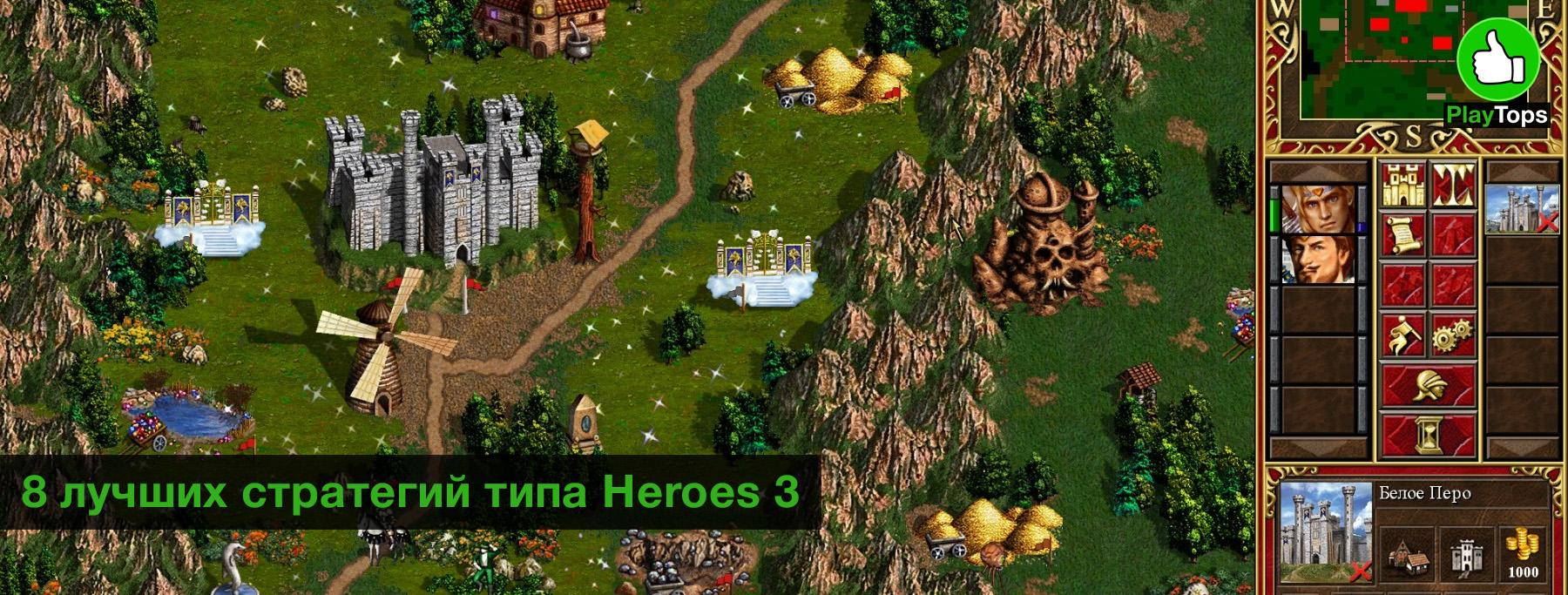 Обзор 8 стратегий наподобие Heroes of Might and Magic.